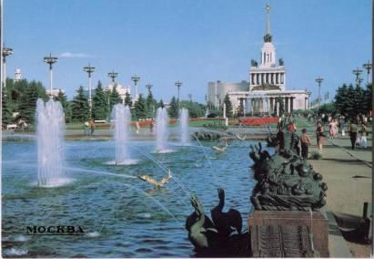 Moskau ausstellung der volkswirtschaft